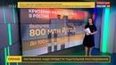 Новости на Россия 24 Проверкам Зимней вишни помешали надзорные каникулы