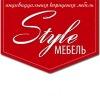 Style Мебель