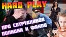 HARD PLAY РАССКАЗЫВАЕТ ИСТОРИЮ ПРО МЕНТОВ И ФАНОВ  Хард Плей