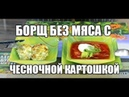 Вегетарианский борщ с чесночной картошкой [НИКАКОГО МЯСА]