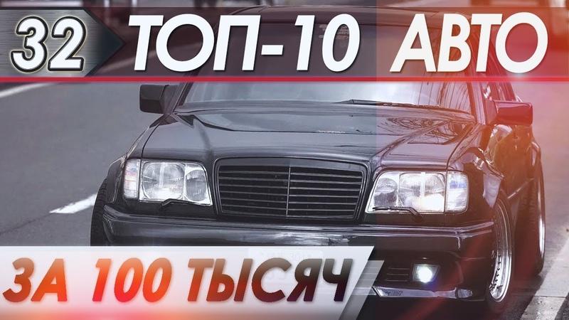 ТОП 10 Седанов и хэтчбеков A B и С классов за 100 тыс руб которые можно покупать в 2019