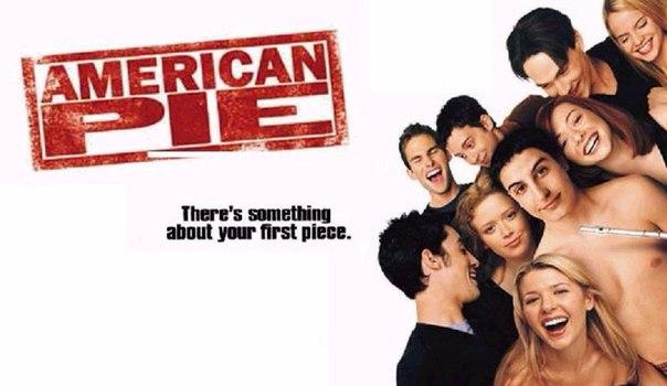 Американский пирог (Все части).