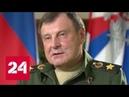 Дмитрий Булгаков: На учения в Восточном военном округе привлечем 36 тысяч военнослужащих - Россия 24