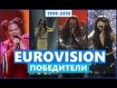 Победители Евровидения / Eurovision Winners 1998-2018