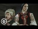 Н.В.Гоголь. Опера Н.Римского-Корсакова Майская ночь (1972)