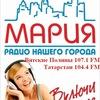 Радио Мария FM  Вятские Поляны/Татарстан