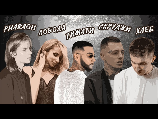 Американцы Слушают Русскую Музыку 32 ТИМАТИ, LOBODA, СКРУДЖИ, PHARAOH, ХЛЕБ, MNOGOZNAAL, V7 CLUB