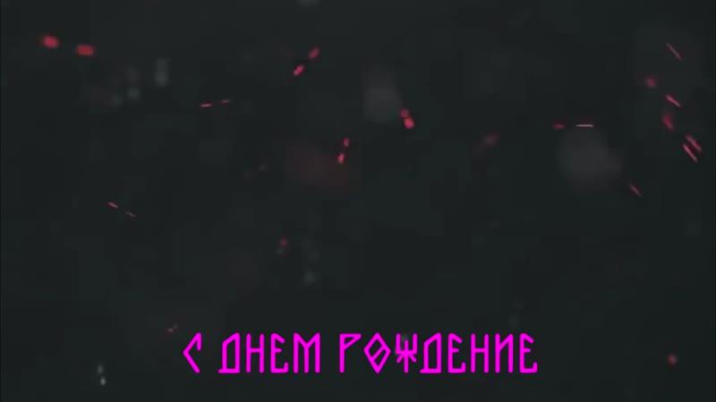 Kirun乡 С ДНЕМ РОЖДЕНИЕ СОНЯ❤❤❤