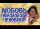 ОЧЕНЬ НРАВИТСЯ ХОРОШИЙ ФИЛЬМ Любовь немолодого человека семейное кино комедия ФИЛЬМЫ СССР