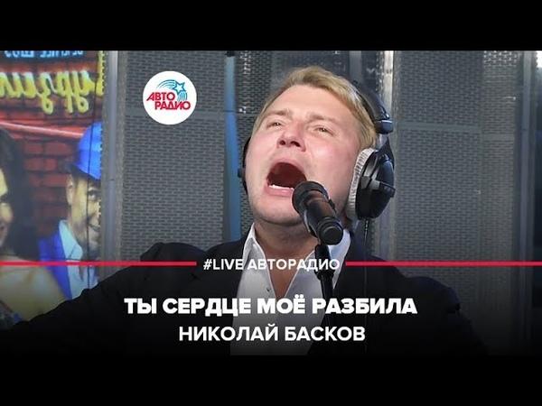 Николай Басков - Ты Сердце Мое Разбила (LIVE Авторадио)