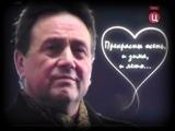 Ренат Ибрагимов - Прекрасны осень и зима, и лето. концерт 2009