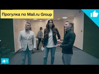 Прогулка по Mail.ru Group