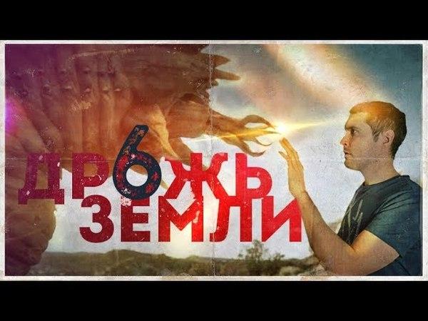ТРЕШ ОБЗОР фильма Дрожь Земли 6 не очень холодный день в аду