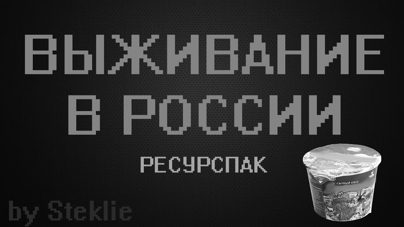 БОМЖ РП [V1.0] | Steklie | Texture Pack