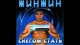Жин-Жин - Снегом стать (Maxim Andreev Nu Disco Mix)