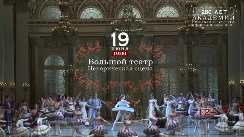 Академии Русского балета имени А.Я. Вагановой - 280 лет.