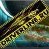 DRIVERLINE.RU
