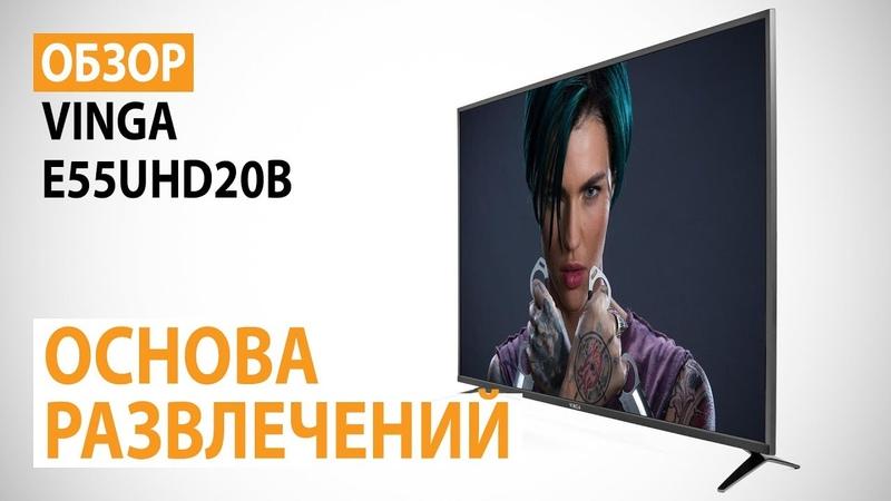 Обзор телевизора Vinga E55UHD20B: Основа развлечений