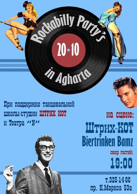 20.10 - Rockabilly Party в АГАРТЕ!