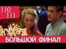 Кухня 110-111 серия 6 сезон 10-11 серия русская комедия