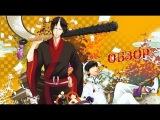 [EvilZor] Обзор аниме Hoozuki no Reitetsu - Хладнокровный Ходзуки