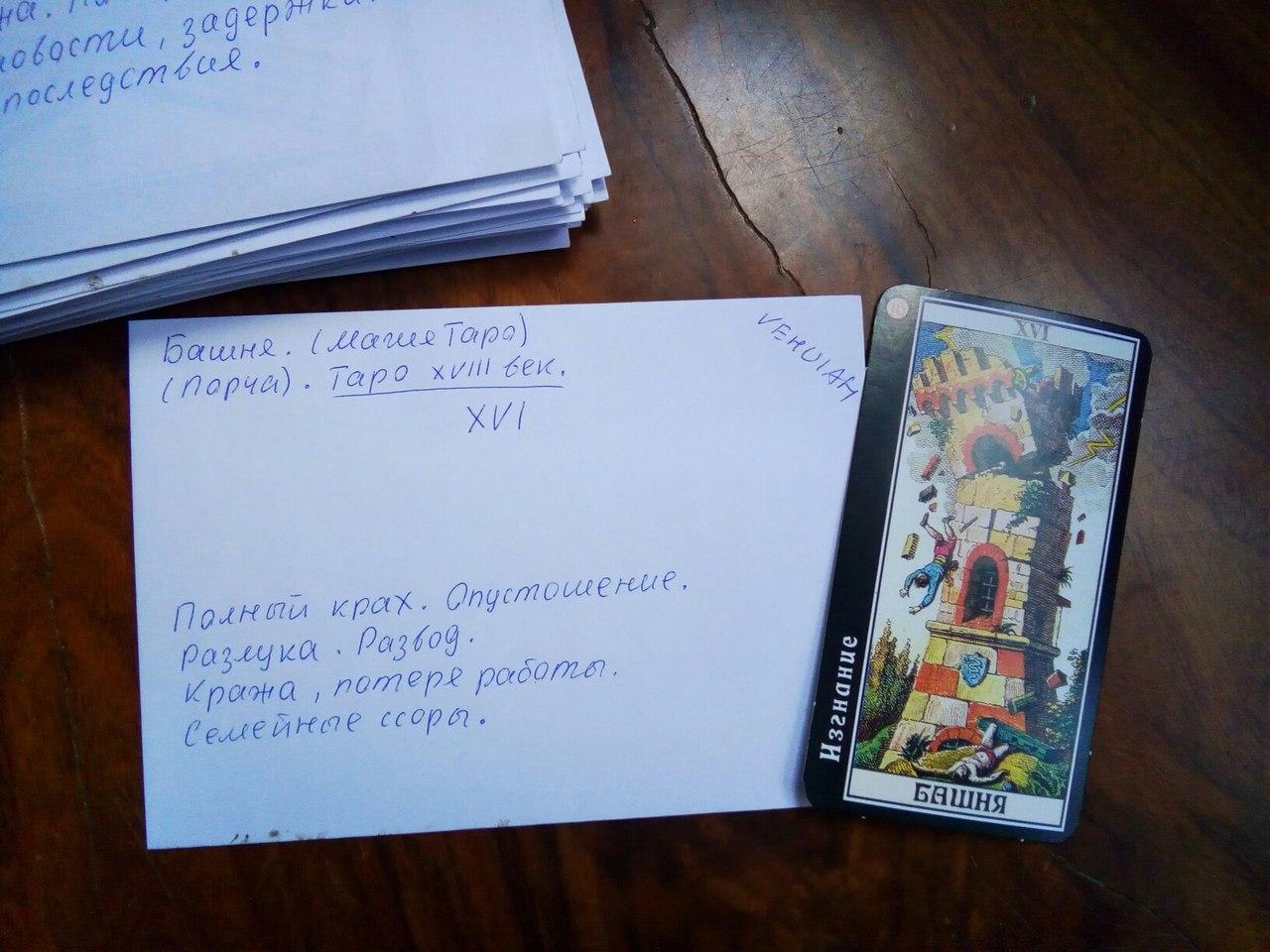 Рунограмма - Конверты с магическими программами от Елены Руденко. Ставы, символы, руническая магия.  - Страница 6 JSWh08OMOhE