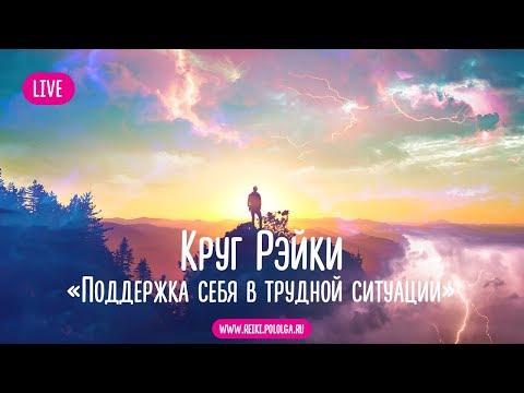 МЕДИТАЦИЯ Круг Рэйки 13.Поддержка себя в трудной ситуации