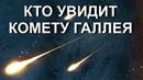 Khimki Quiz, 30.11.18. Вопрос № 27. ОН до предсказанного возвращения не дожил, но в 1759 году ожидаемый объект всё-таки получил ЕГО имя.