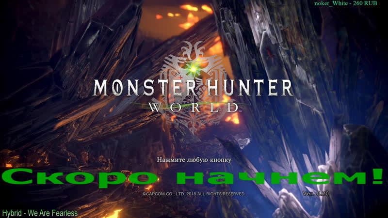 [RU] [PC\PS4pro] Охота на крупную дичь! :)