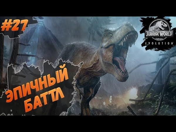 Jurassic World Evolution - ИНДОМИНУС РЕКС | 27