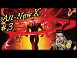 All-New X-men #3: Депрессивный Скотт