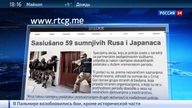 Новости на Россия 24 • Черногорские власти задержали 55 россиян