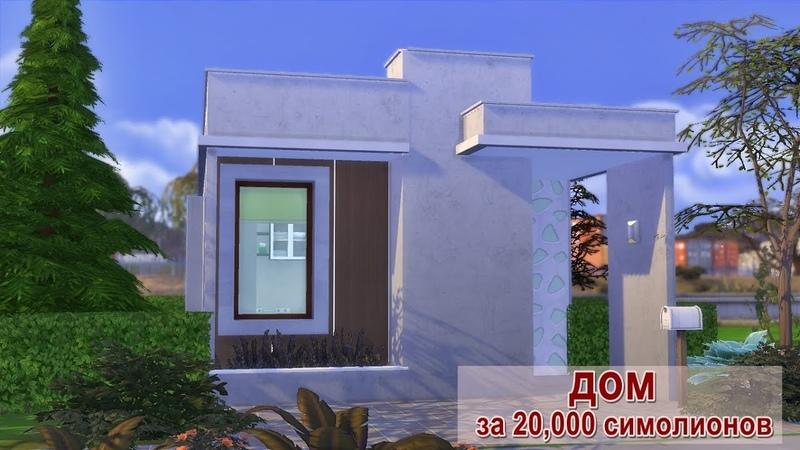 The Sims 4 | СТРОИТЕЛЬСТВО | ДОМА ЗА 20.000 | NO CC | МИЛЕНАSIMS4