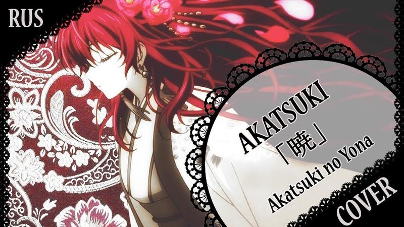 【AKATSUKI NO YONA RUS COVER】Akatsuki 歌ってみた【蓮】