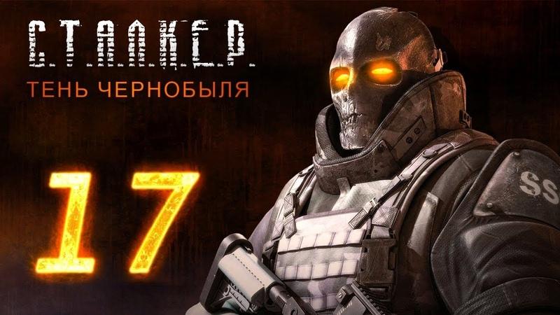 S.T.A.L.K.E.R. Тень Чернобыля [17] - Штурм Белого забора