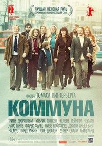 Koммyнa (2016)