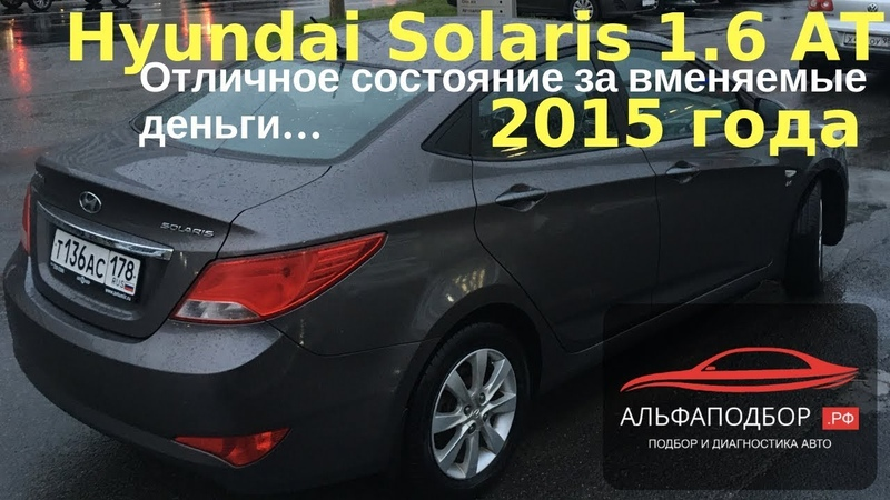 Подбор закрыт - Hyundai Solaris 1.6 АТ 2015 год | АльфаПодбор.рф - Подбор Авто СПБ