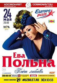 24 мая - Ева Польна - Клуб Космонавт