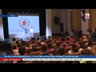 Школьники-дипломаты за мир без войны и пропаганды. В «Артеке» проходит международная Детская ассамблея ООН
