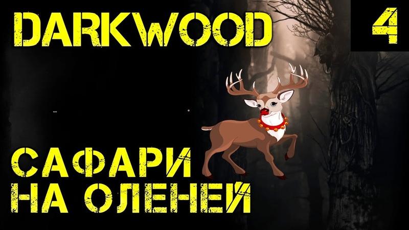 Darkwood полное прохождение Лопата и трофейные рога Изучаем проход в глухой лес День 6 и 7 4