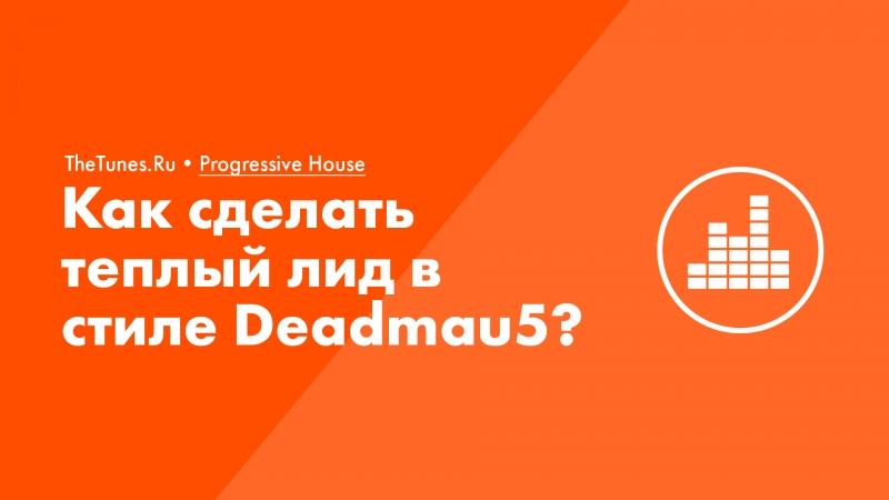 Как сделать теплый лид в стиле Deadmau5?