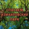 Спасаем Измайловский лесопарк