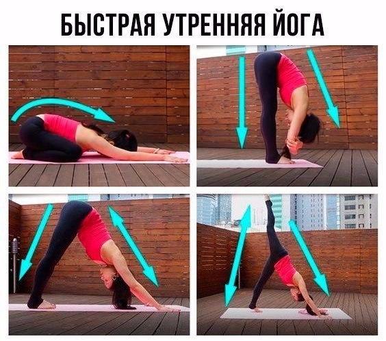 Быстрая йога для похудения и хорошего самочувствия