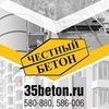 Честный Бетон Вологда   Бетон с доставкой