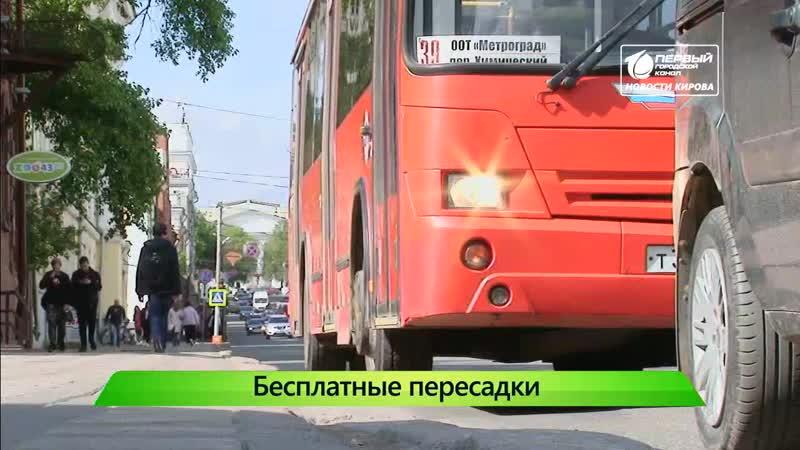 Новая схема движения общественного транспорта. Новости Кирова 20.05.2019