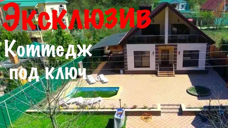 ЭКСКЛЮЗИВ Лучшее предложение в Геленджике Дом под ключ с бассейном Геленджик 2018