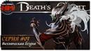 ТЕХНИЧЕСКАЯ БЕЗДНА   Прохождение Death's Gambit - Серия №7