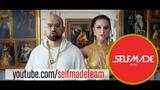 Artik & Asti - Невероятно (Official Video)