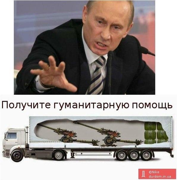 """На Донбасс отправился 31-ый """"путинский гумконвой"""" - Цензор.НЕТ 5032"""