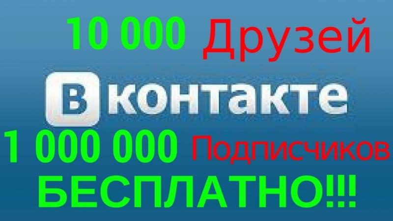[Evgeny Shatalov MLM] Как Накрутить Подписчиков в Вк ProkVKF/ProkMLM. Накрутить 10000 Друзей и Подписчиков в Вк Бесплатно